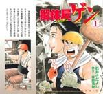 Kowashiya_gen1
